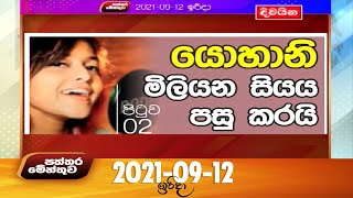 Paththaramenthuwa - (2021-09-12)
