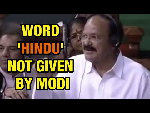 Venkaiah Naidu Powerful Speech: Word Hindu is not given by PM Narendra Modi