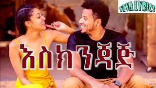 Wendi Mak Eskenjaje [እስክንጃጅ] New Ethiopian Music Lyrics Video 2018