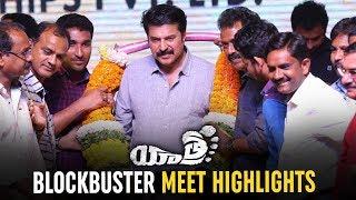 Yatra Blockbuster Meet HIGHLIGHTS | Mammootty | Anasuya | Mahi V Raghav | YSR | Telugu FilmNagar