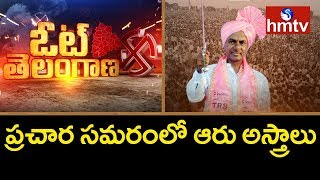 KCR to Use 6 Weapons in Election Campaigns | Vote Telangana | hmtv