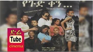Yegud ken (የጉድ ቀን) Ethiopian Movie