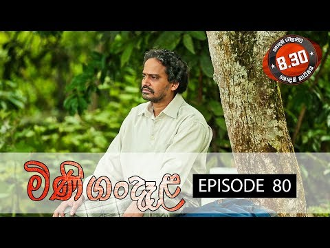 Minigandela | Episode 80 | Sirasa TV 28th September 2018 [HD]