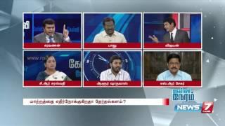 Importance of change in government in Tamil N adu| Kelvi Neram | News7 Tamil