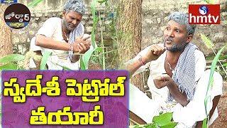 Village Ramulu Making Swadesh Petrol | Village Ramulu Comedy | Baba Ramdev | Jordar News | hmtv