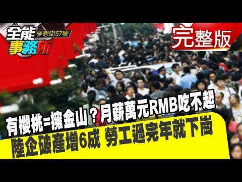 台灣-夢想街之全能事務所-20190213 有櫻桃=擁金山?月薪萬元RMB吃不起 陸企破產增6成 勞工過完年就下崗