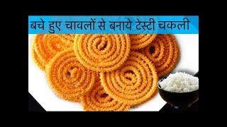 बचे हुए चावलों से बनाये टेस्टी चकली   Chakli Recipe   Left Over Rice Chakali – Murukku Recipe