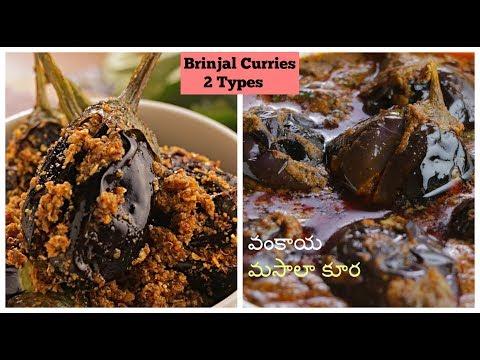 గుత్తి వంకాయ కూర రెండు రకాలుగా| Gutti Vankaya Curry 2 Types| Best Stuffed Brinjal Curries 2 Types