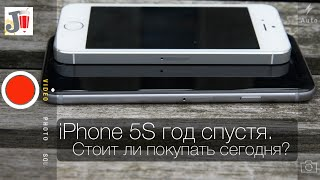iPhone 5S спустя год. Стоит ли покупать iPhone 5S сегодня?