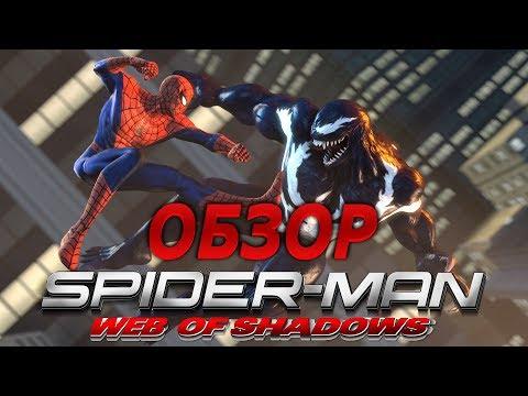Spider-man Web of shadows Обзор