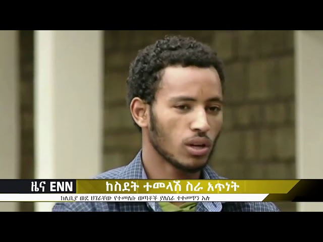 Ethiopian Returnee From Libya Talks About Unemployment