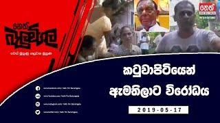 Neth Fm Balumgala  |  2019-05-17