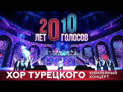 Юбилейный концерт 20 лет/10 голосов