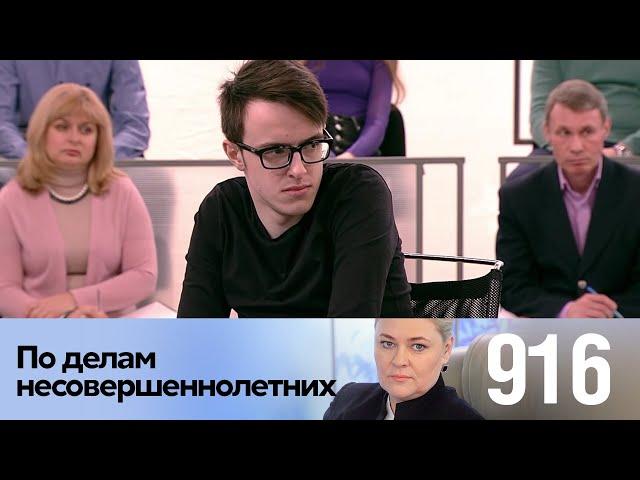 По делам несовершеннолетних | Выпуск 916