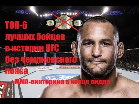 ТОП-6 лучших бойцов в истории UFC без чемпионского пояса/ TOP-6 best UFC fighters without belt