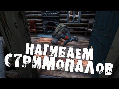 DayZ Standalone | Russian Mafia | Нагибаем стримопалов