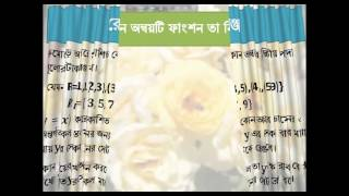 Download অন্বয় ও ফাংশন 3Gp Mp4