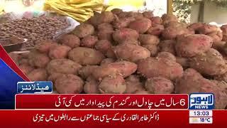 Download video 01 PM Headline Lahore News HD - 08 December  2017