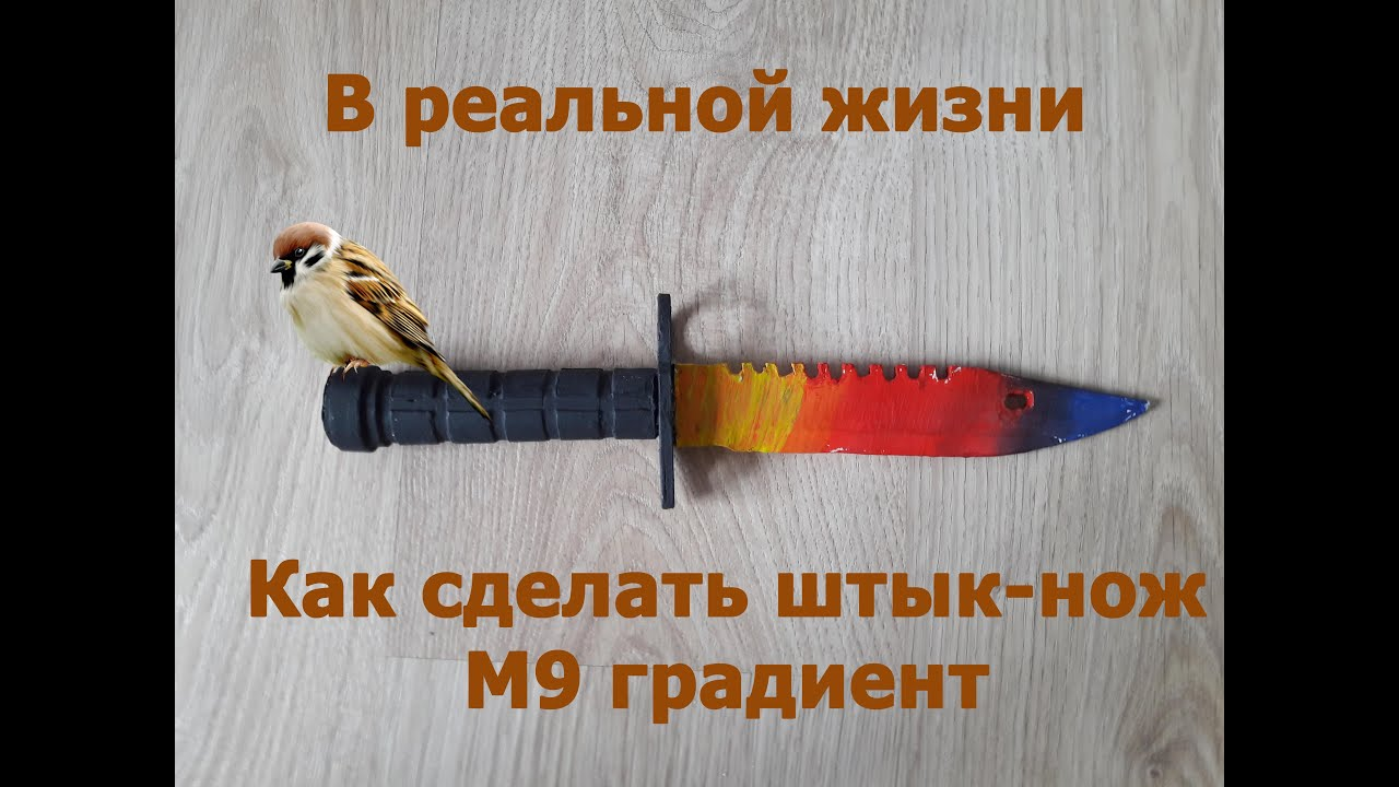 Как сделать бумажный штык нож