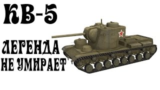 КВ-5 - Легенда не умирает (World of Tanks)