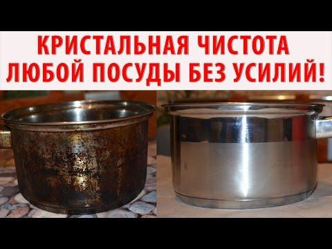 КАК ОЧИСТИТЬ КАСТРЮЛЮ, сковороду и другую посуду от нагара, жира ЛЕГКО?  Как все отмыть до Блеска?