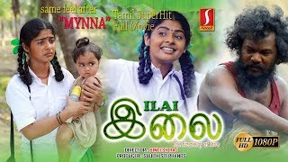 New Tamil Movie இலை | ILAI | Latest Tamil Movie 2017 | Tamil New Releases Movie 2017 Full HD