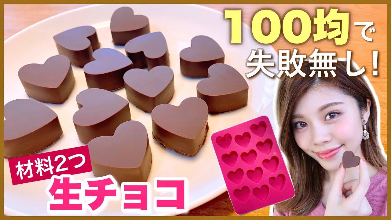 100 均 ガトーショコラ ラッピング 大量