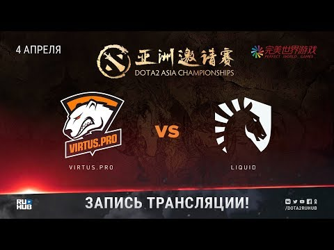 Virtus.pro vs Liquid, DAC 2018, game 1 [V1lat, GodHunt]