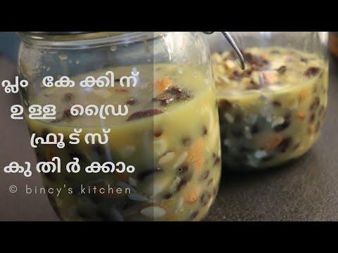 പ്ലം കേക്കിനുള്ള ഡ്രൈ ഫ്രൂട്സ് കുതിര്ക്കാം  | Dry Fruits For #Plum Cake Soaking Video | No Alcohol