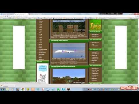как установить карту на майнкрафт 1.7.2 видео #11