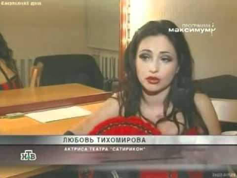 Люба нигинская википедия порно видео