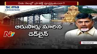 Govt Negligence on Vijayawada Flyover   NTV Ground Report on Kanaka Durga Flyover Construction Delay