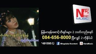 ေမတၱာပုလဲပန္းမ်ားသီၾကရာ၀ယ္-Myit Thar Palal Pann Myar Thi Kya Wal