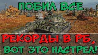 ПОБИЛ ВСЕ РЕКОРДЫ В РБ, ТАКОГО НАСТРЕЛА ЕЩЕ НЕ БЫЛО! World of Tanks