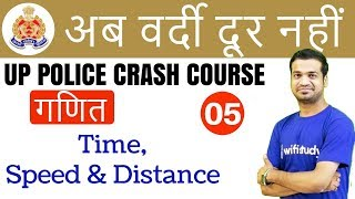 4:00 PM - UP Police Crash Course|अब वर्दी दूर नहीं| Maths by Naman Sir|Day#05|Time, Speed & Distance
