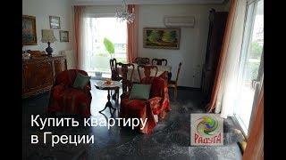 Греция продажа квартир с фото