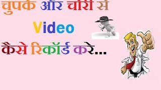 """How To Record Secret Video In Any Android Mobile - Hindi Mein