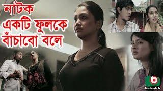 Bangla Natok | Ekti Fulke Bachabo Bole | Agnila, Tousif, Arabee, Sayed Babu, Tipu.