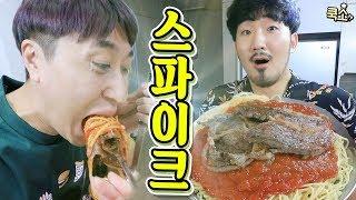 🍝고기를 스파게티에 싸먹는 선바식 꿀조합ㅋㅋㅋㅋㅋ