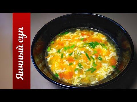 Готовить просто. Яичный суп.