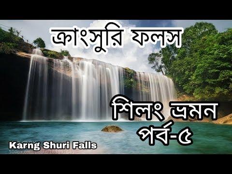 Shillong Tour Part-5 | Cherrapunji To Dawki SHNONGPDENG Village | Dawki Meghalaya