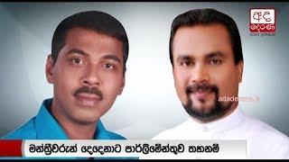 Parliament votes to suspend Wimal and Prasanna