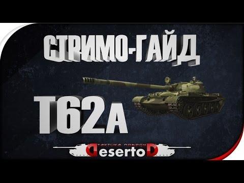 Стримо-Гайд по Т-62А - Познаем в прямом эфире
