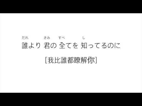 Kana Nishino (西野カナ)-「会いたくて 会いたくて Aitakute Aitakute」歌詞 日本語 平假名標音
