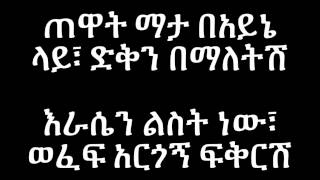 Muluken Melese - Ere Etete Mare ውተቴ ማሬ (Amharic With Lyrics)