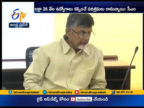 Andhra to Get Pulp & Paper Plant | CM chandrababu