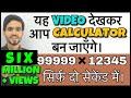 DSSSB Maths preparation   Multiplication Short Trick In hindi   DSSSB TGT PGT SSC CHSL KVS NVS CTET