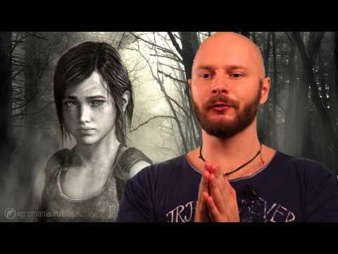 The Last of Us: Left Behind - Мнение Алексея Макаренкова