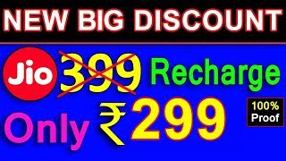 Jio New Recharge Offer / Phone pe Cashback offer on JIO Reacharge