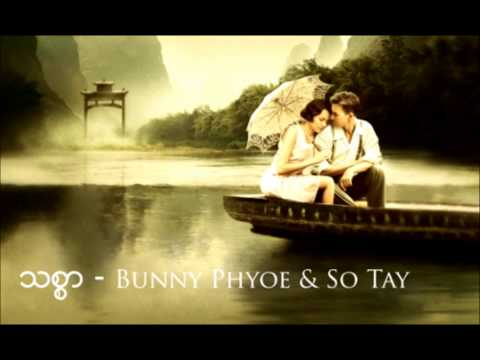 Myanmar New Thit Sar - Bunny Phyo Feat So Tay Song 2013 video